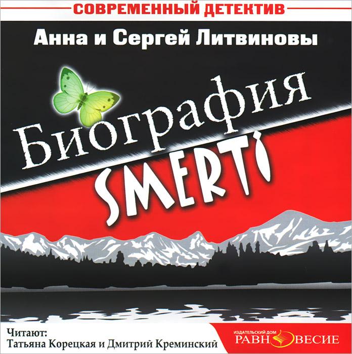 Биография smerti (аудиокнига MP3)