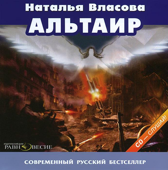 Альтаир (аудиокнига MP3)