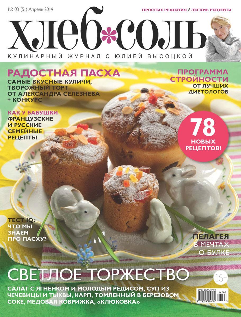 ХлебСоль, №3, апрель 2014