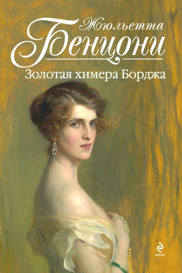 Книга Золотая химера Борджа