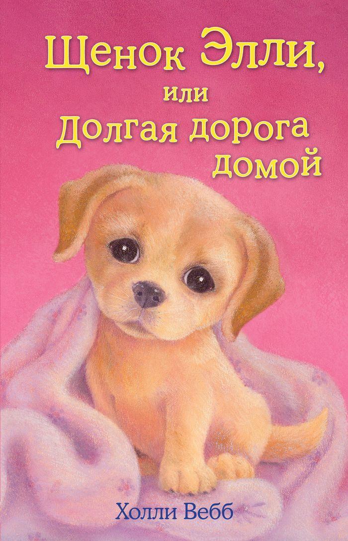 Книга Щенок Элли, или Долгая дорога домой