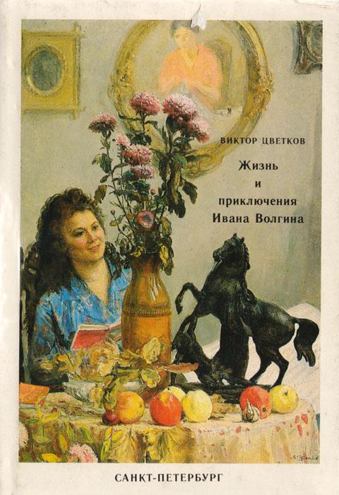 Жизнь и приключения Ивана Волгина