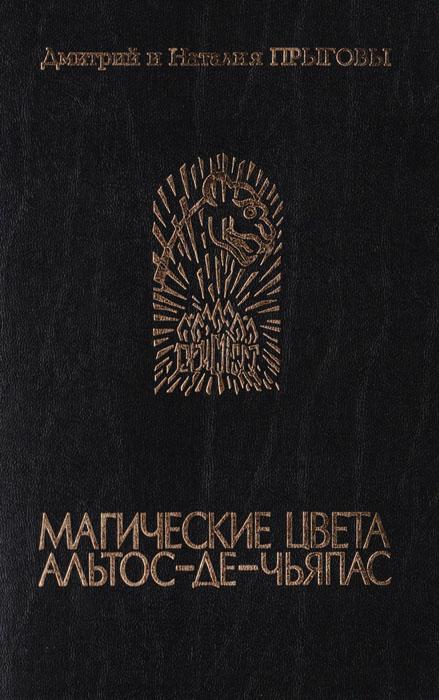 Магические цвета Альтос-де Чьяпос. Этнографический фантастический детектив