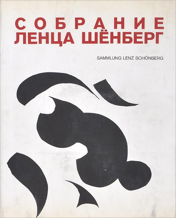 Собрание Ленца Шенберг. Европейское движение в изобразительном искусстве с 1958 года по настоящее время