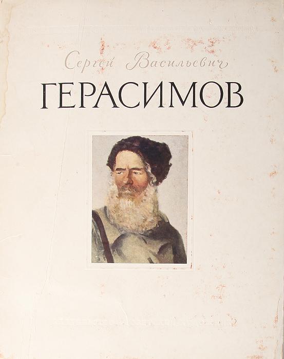 Сергей Васильевич Герасимов. Репродукции