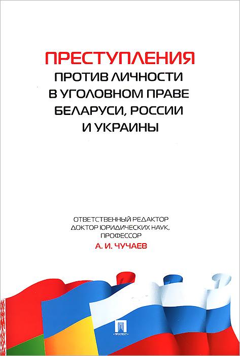 Преступления против личности в уголовном праве Беларуси, России и Украины ( 978-5-392-13525-7 )