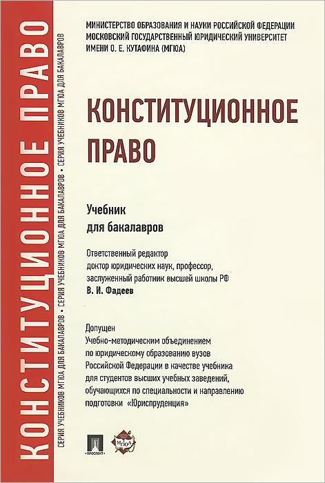 Учебник по конституционному праву