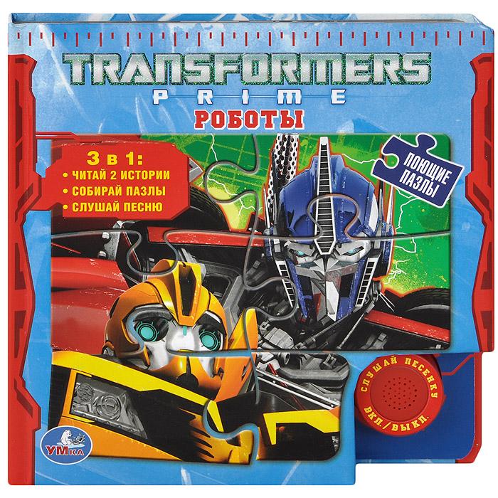 Трансформеры Прайм. Роботы. Книжка-игрушка