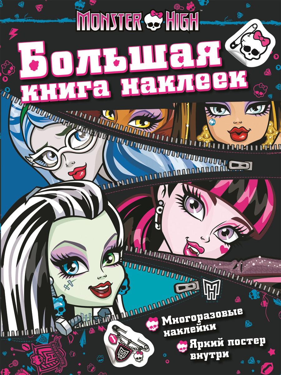 Monster High. Большая книга наклеек
