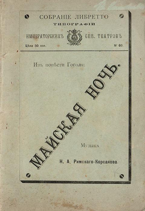 Майская ночь, Н. А. Римский-Корсаков