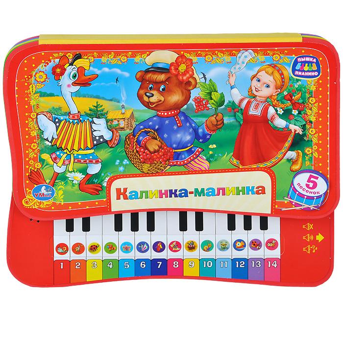 Калинка-малинка. Книжка-игрушка12296407УМКниги серии Пышка-пианино изготовлены специально для самых маленьких. Странички с закругленными уголками выполнены из мягкого вспененного полимера и абсолютно безопасны для вашего малыша. Книжка снабжена игрушечным пианино и нотками-картинками, с помощью которых ребенок сможет сыграть несколько мелодий. Внутри книжки - яркие иллюстрации и пять песенок из любимых мультфильмов, которые будут радовать вашего малыша изо дня в день. В книжку вошли песенки: Калинка, Два веселых гуся, Каравай, Серенький козлик, Ладушки. Книжка со звуковым модулем.