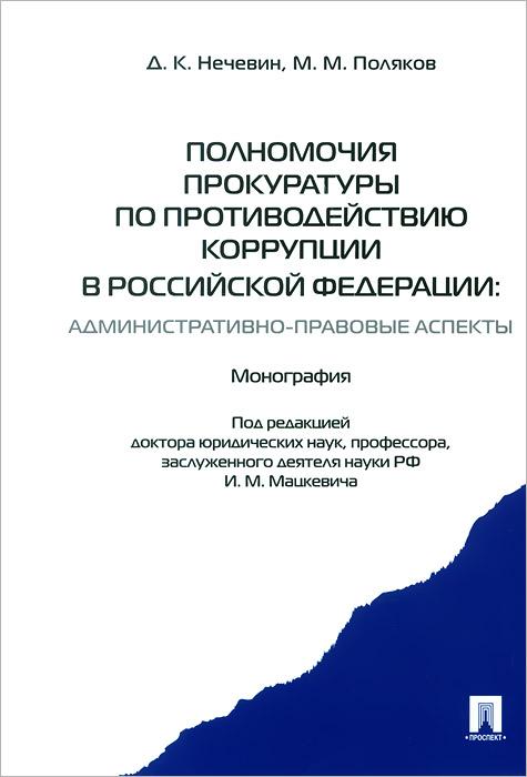 Полномочия прокуратуры по противодействию коррупции в Российской Федерации. Административно-правовые аспекты ( 978-5-392-13150-1 )