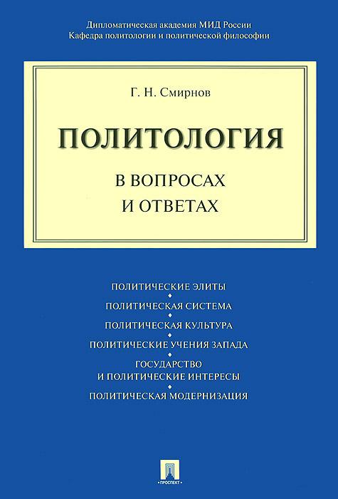 Политология в вопросах и ответах. Учебное пособие ( 978-5-392-13114-3 )