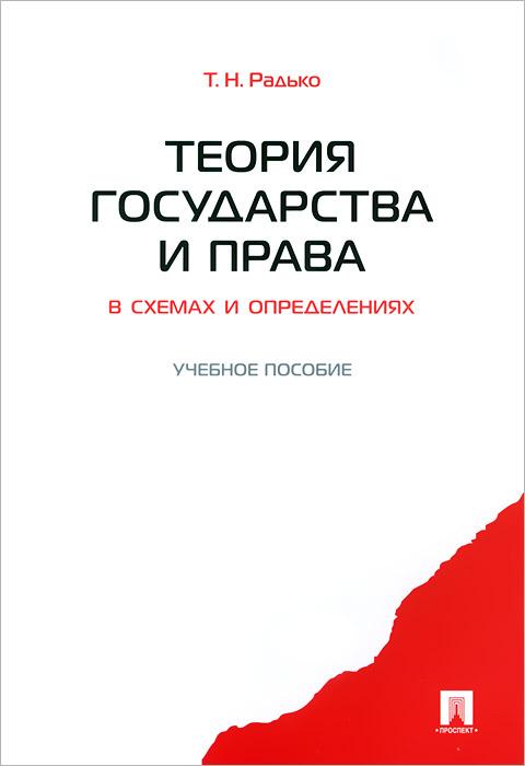 Теория государства и права в схемах и определениях.Уч.пос.-М.:Проспект,2014