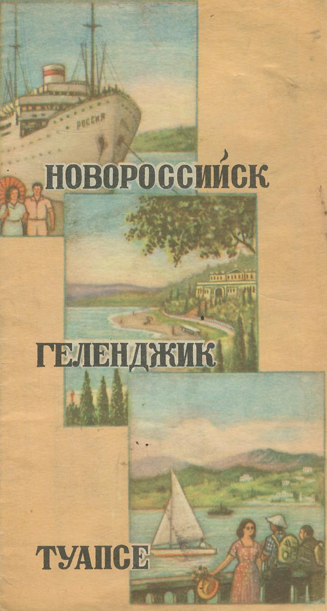 Новороссийск. Геленджик.