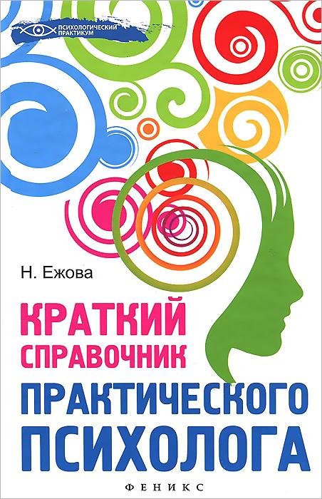 Краткий справочник практического психолога ( 978-5-222-22994-1 )