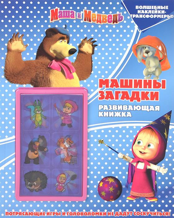 Маша и медведь. Машины загадки. Развивающая книжка с наклейками