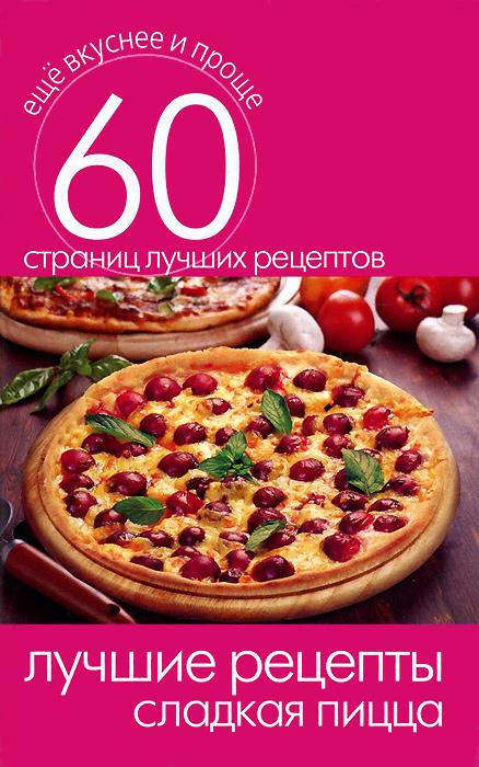 Лучшие рецепты. Сладкая пицца ( 978-5-386-07362-6 )