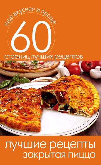 Лучшие рецепты. Закрытая пицца
