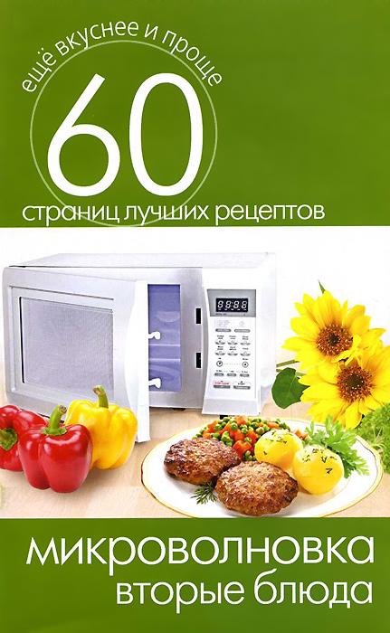Микроволновка. Вторые блюда ( 978-5-386-07330-5 )