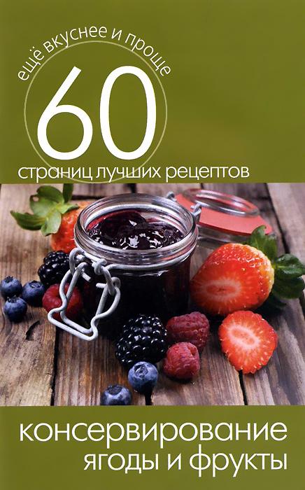 Консервирование. Ягоды и фрукты ( 978-5-386-07356-5 )