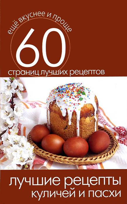 Лучшие рецепты куличей и пасхи ( 978-5-386-07359-6 )