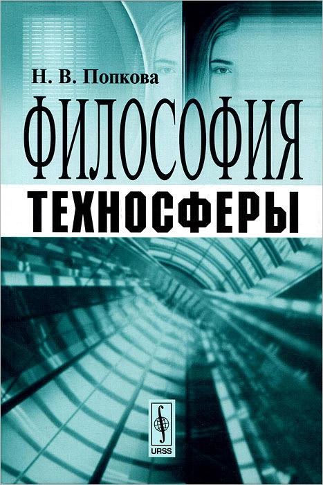 Философия техносферы