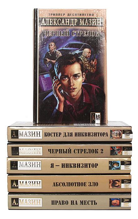 """Серия """"Боевик от Александра Мазина"""" (комплект из 6 книг)"""