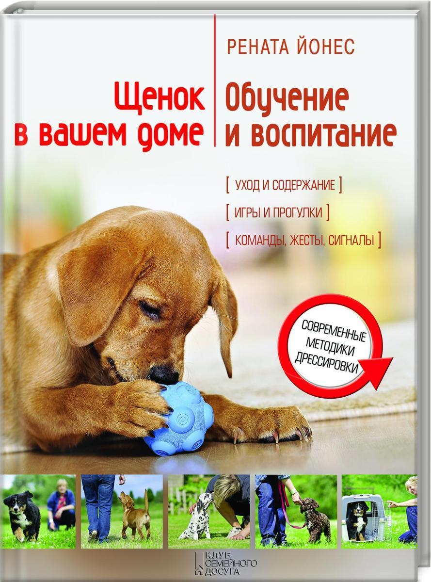 Книга Щенок в вашем доме. Обучение и воспитание