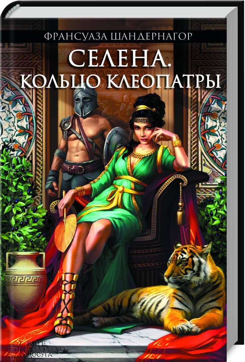 Книга Селена. Кольцо Клеопатры