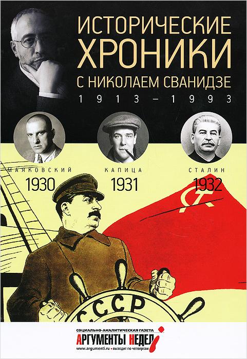 Исторические хроники с Николаем Сванидзе. 1930-1931-1932 ( 978-5-367-03026-6 )