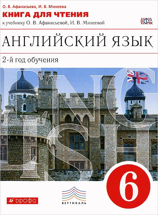 Английский язык. 2-й год обучения. 6 класс. Книга для чтения к учебнику О. В. Афанасьевой, И. В. Михеевой