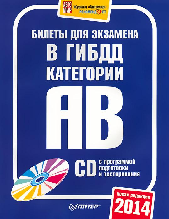 ������ ��� �������� � ����� 2014. ��������� � � B (+ CD-ROM)