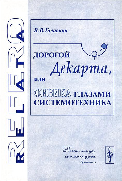 Дорогой Декарта, или Физика глазами системотехника ( 978-5-9710-1094-4 )