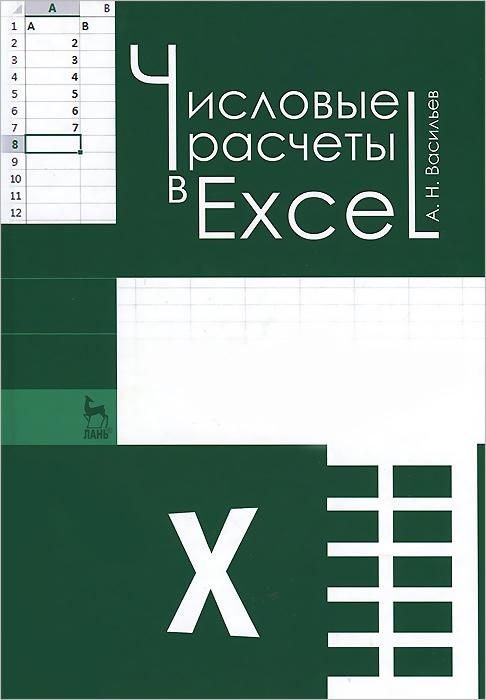 Числовые расчеты в Excel. Учебное пособие ( 978-5-8114-1580-9 )