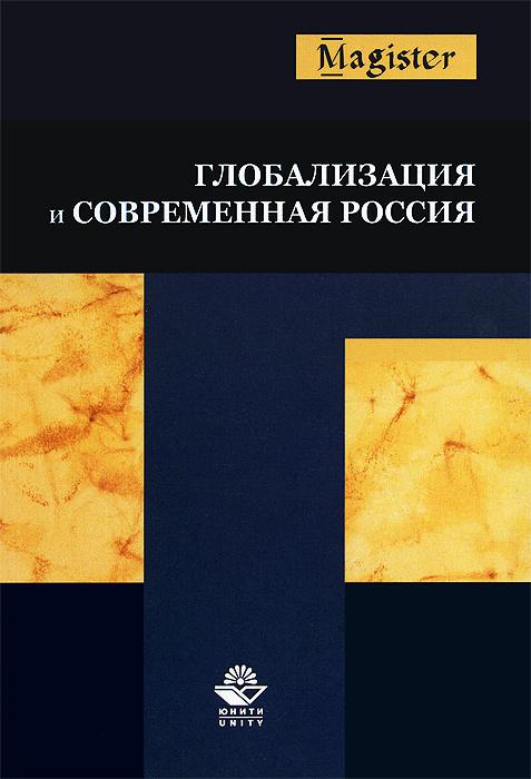 Глобализация и современная Россия