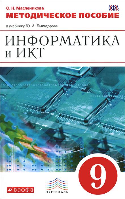 Информатика и ИКТ. 9 класс. Методическое пособие к учебнику Ю. А. Быкадорова ( 978-5-358-12592-6 )