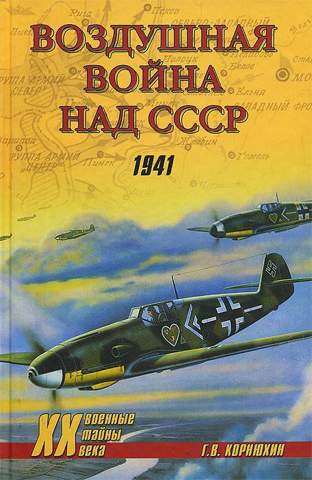 Воздушная война над СССР. 1941 ( 978-5-4444-0711-0 )