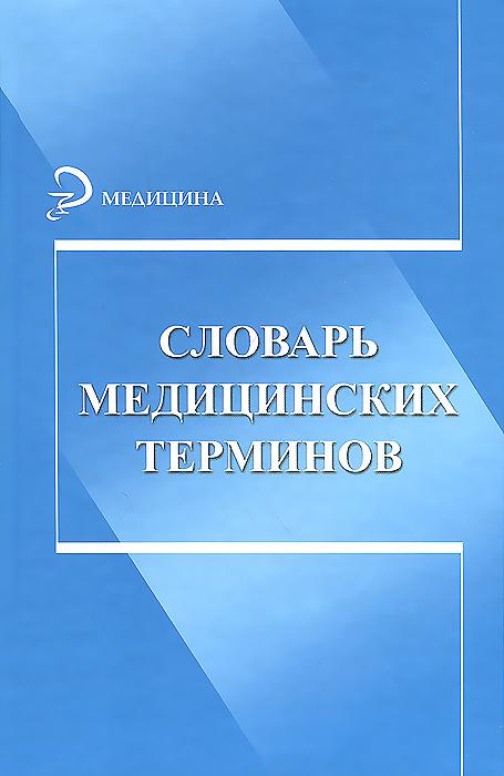 Словарь медицинских терминов ( 978-5-222-22360-4 )