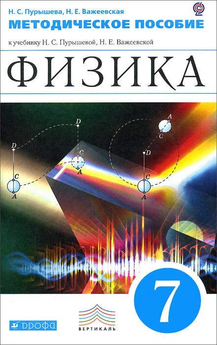 Физика. 7 класс. Методическое пособие ( 978-5-358-12359-5 )