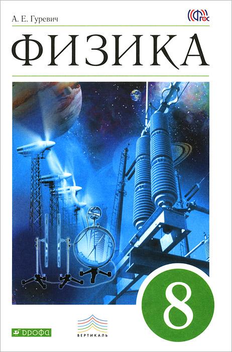 Физика. 8 класс. Учебник12296407В учебнике, переработанном в соответствии с требованиями нового Федерального государственного образовательного стандарта, рассматриваются темы курса физики: электрическое и магнитное поле, законы электрического тока, ток в различных средах, оптика, а также тема из курса астрономии: Солнце и звезды. Учебник является двухуровневым: материал для углублённого изучения выделен цветом. Учебник одобрен РАО и РАН, рекомендован Министерством образования и науки Российской Федерации и включён в Федеральный перечень учебников в составе завершённой линии.