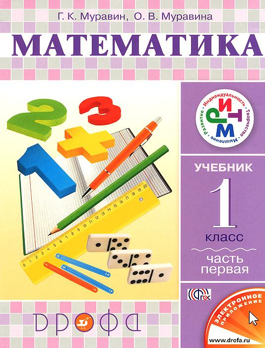 Математика. 1 класс. Учебник. В 2 частях. Часть 112296407Учебник открывает сквозной курс математики для 1—11 классов, реализующий единую концепцию развивающего обучения. Он разделён на темы, в которые включены задания с разными дидактическими целями, а также разделы Познавательно и занимательно и Проверь себя. Учебник рекомендован Министерством образования и науки Российской Федерации, включён в Федеральный перечень.