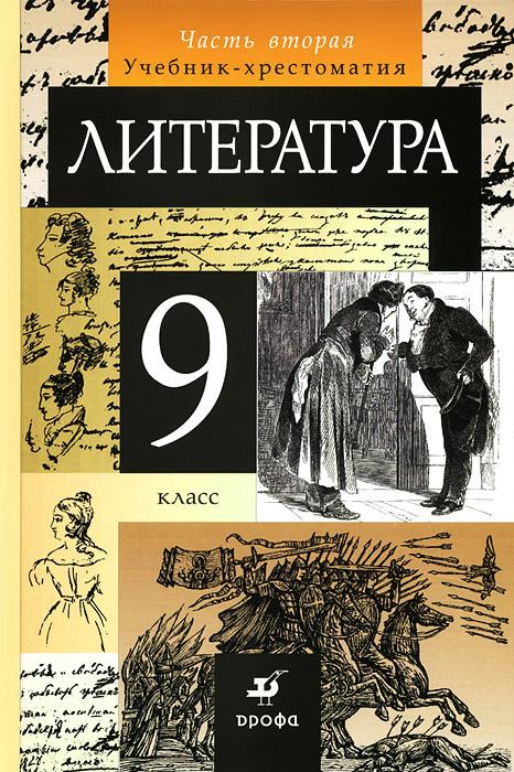 Литература. 9 класс. Учебник-хрестоматия. В 2 частях. Часть 2