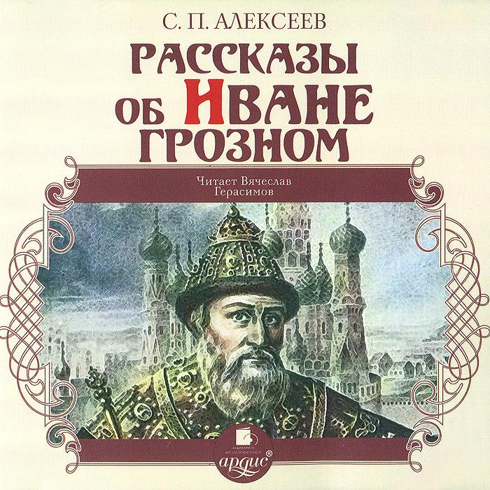 Рассказы об Иване Грозном (аудиокнига MP3)