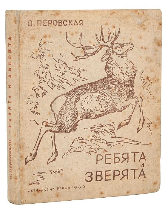 Ребята и зверята791504Ольга Перовская - автор нескольких книг для детей. В РЕБЯТАХ И ЗВЕРЯТАХ - книге, которая очень полюбилась маленьким читателям, - писательница рассказывает о своем детстве, прошедшем в дореволюционной Алма-Ате, о трогательной дружбе ребят с домашними и прирученными дикими животными.