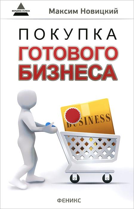 Покупка готового бизнеса ( 978-5-222-22044-3 )