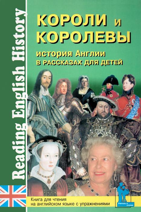 История Англии в рассказах для детей. Короли и королевы. Книга для чтения на английском языке с упражнениями