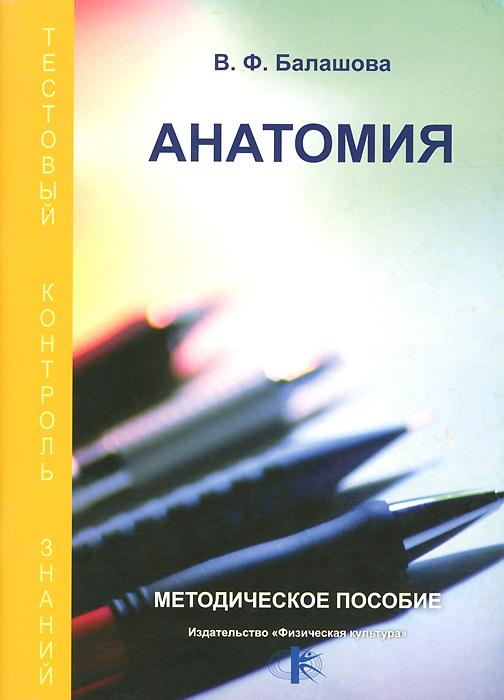 Анатомия. Тестовой контроль знаний. Методическое пособие
