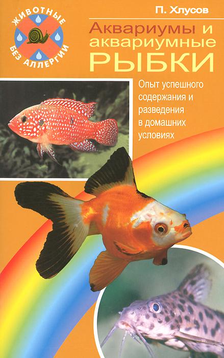 Аквариумы и аквариумные рыбки. Опыт успешного содержания и разведения в домашних условиях ( 978-5-904880-23-1 )
