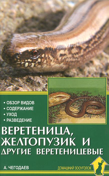 Веретеница, желтопузик и другие веретеницевые. Обзор видов. Содержание. Уход. Разведение ( 978-5-9934-0045-7 )